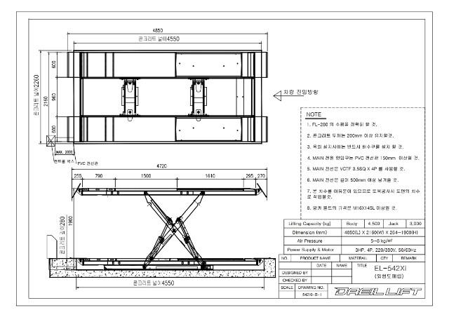 EL-542Xi 외형도매립.pdf_page_1.jpg