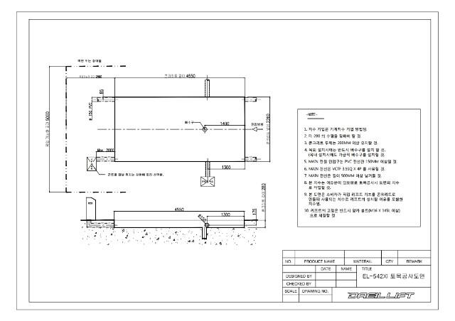 EL-542Xi 토목공사도면.pdf_page_1.jpg