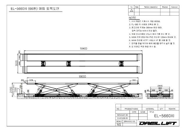 EL-5660(66톤).pdf_page_1.jpg