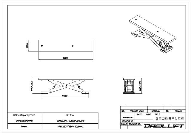 궤도차량특주리프트 도면 (2).jpg